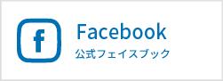 ハウスファクトリー 公式フェイスブック